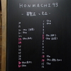 HONMACHI93、8月16日までの営業日です。休み多いデスごめんなさい。
