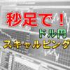 秒足で!ドル円スキャルピング-2020年10月