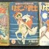 ●ヤフオク出品 「リボンの騎士(全3巻)講談社の漫画文庫」ほか