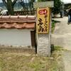 ギークハウス広島に行ってきた