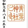 青葉神社の御朱印(仙台市)〜青葉の杜の都に 青葉の森の神社〜 R6を北上⓳