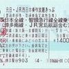 元日・JR西日本乗り放題きっぷ(普通車用・2010年元旦)