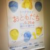 千鳥大悟、ピース又吉などによるトークライブ「おともだち」に芸人たちの地肩の強さを感じた