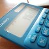 カシオのカラフル電卓
