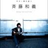 ギター弾き語り 斉藤和義 Song Collection入荷