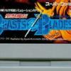 聖獣魔伝ビースト&ブレイドのゲームと攻略本とサウンドトラック プレミアソフトランキング