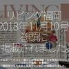 315食目「リビング福岡 2018年11月10日号 巻頭に掲載されました。」福岡のグルメ・イベント・暮らしの情報満載!の女性向けフリーペーパー『リビング福岡』の巻頭に「糖尿病でも大丈夫!技ありレシピ」が掲載されました。
