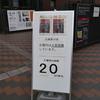 ムンク展で「叫び」を鑑賞~井上涼さんの「びじゅチューン!」で深まったアートへの興味