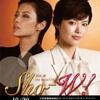 彩凪 翔 1Day Special LIVE「Sho-W!」