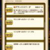 【ドラクエウォーク】オチェアーノの剣の性能と評価