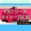 【初級編】FXシリーズのタイマー区別