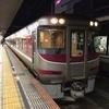 全車指定席化!特急はまかぜ5号乗車記(三ノ宮→姫路)