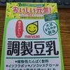【豆乳】おいしい元気!マルサン豆乳キャンペーン開催中!