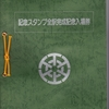 秩父鉄道記念スタンプ全駅完成記念入場券