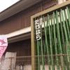 【旅行】竹原 憧憬の道にいってきた