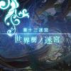 世界樹の迷宮X 世界樹ノ迷宮に到達