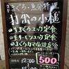 500円で新鮮なお造りとコーヒー付きランチ!香里園駅前「打出の小槌」
