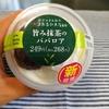 【ファミマスイーツ】旨み抹茶のババロアを食べてみた!抹茶が薫る大人のスイーツ!