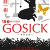 GOSICK VIII 下 ―ゴシック・神々の黄昏―