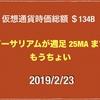 【オントロジー20%近い上昇】20219/2/23 仮想通貨時価総額15兆がみえてきた