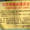 東京都議会選挙の話