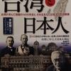 台湾と日本人(別冊歴史REAL)