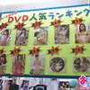 おいも屋本舗 週間DVD売上ランキングー!(11/2-11/8)