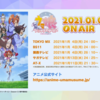 【ウマ娘】アニメ Season 2 1/4に放送開始!!