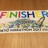 【週末放浪記】東京マラソン2017 走ってきた(10年越し)