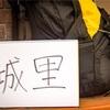 【城里町】日本一魅力のない町!?一期一会に溢れた城里町