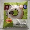 低糖質商品レビュー:26 ローソンの焼きドーナツ 宇治抹茶