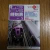 台湾鉄道に乗るなら、この一冊!台湾時刻表最新号を購入したよ《追記》