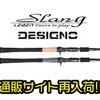【デジーノ】ビッグベイトなどに最適なレーベン裏モデル「スラング スペックB」通販サイト再入荷!