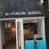 『マルイチベーグル』白金高輪:毎日食べたい!モーニングベーグルはいかが?【Le pain de 水無月】