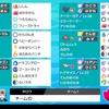 【剣盾S3シングル最終653位】 カビミトムスタン