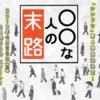 2018年4月 新ドラマ 『〇〇な人の末路』 どんなドラマ?第一話 直前解析!