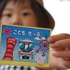 【こどもきっぷ】JR神戸駅,三ノ宮駅でもらえる子ども専用の切符。デザインも素敵!
