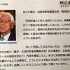民進・小川氏『録音データー提供要求「まさに国民を管理」』?