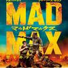 マッドマックス 怒りのデス・ロード:マックス、俺の名はマックスだ【映画名言名セリフ】