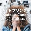 フォトプリンター、KodakとCanonどちらが良いの?