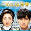 TVドラマ「ごめんね青春」(脚本宮藤官九郎)への感想