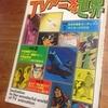 【なつぞら】なつかしい月刊マンガ少年臨時増刊『TVアニメの世界』