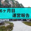 【6ヶ月目のブログ運営報告】アドセンス収益1000円達成!