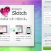 クリーンショットを簡単に撮影編集できる「Skitch2.0」の使い方