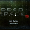 Dead Space3をクリアした