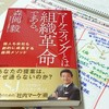 レビュー『マーケティングとは「組織革命」である。』  森岡毅・著 日経BP社 ~レゾナンスリーディングvol.41