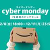 【Amazonサイバーマンデー2017】12/8~12/11まで78時間限定のビッグセール!おすすめ商品を紹介!