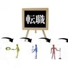 【転職する前に考えよう!】理学療法士・作業療法士のリアルな転職の悩み(転職の注意点、転職先、転職時期)