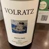「フォルラーツ リースリング」誰とでも美味しく飲める白ワイン!