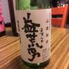 【男の】益荒男 山廃純米 無濾過 生原酒